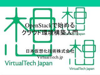 OpenStack で始める クラウド環境構築入門
