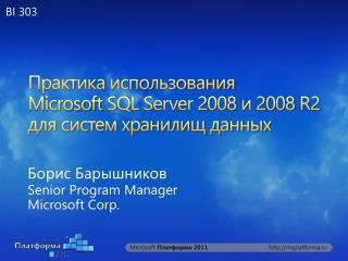Практика использования  Microsoft  SQL Server 2008 и 2008 R2 для систем хранилищ данных