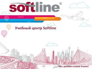 Учебный центр  Softline