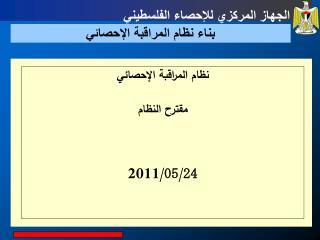 نظام المراقبة الإحصائي مقترح النظام 24 / 05 /2011