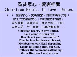 聖徒眾心,愛裏相繫 Christian Heart, In love  United