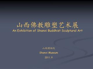 山西佛教雕塑艺术展 An Exhibition of Shanxi Buddhist Sculptural Art
