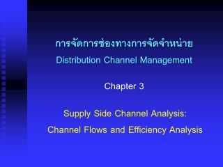 การจัดการช่องทางการจัดจำหน่าย Distribution Channel Management