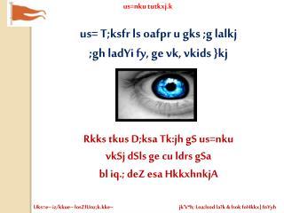 us=  T;ksfr ls oafpr  u  gks  ;g  lalkj ; gh ladYi fy ,  ge vk ,  vkids  } kj