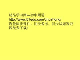 精品学习网 --- 初中频道 51edu/chuzhong/ 海量同步课件、同步备考、同步试题等资源免费下载!