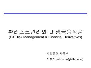 환리스크관리와 파생금융상품  (FX Risk Management & Financial Derivatives)