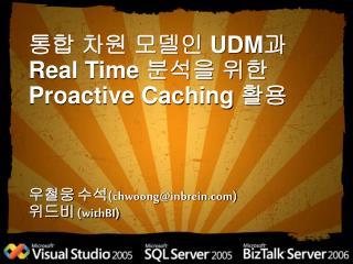 통합 차원 모델인  UDM 과  Real Time  분석을 위한  Proactive Caching  활용