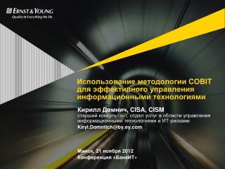 Использование методологии COBIT для эффективного управления информационными технологиями