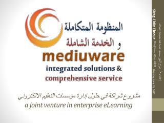 مشروع شراكة في حلول إدارة مؤسسات التعليم الالكتروني a joint venture in enterprise eLearning