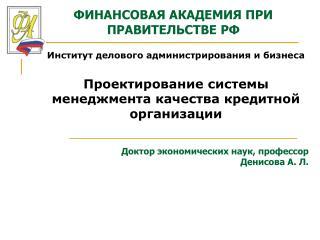 Институт делового администрирования и бизнеса