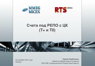 Счета под РЕПО с ЦК ( T+  и  T0 )