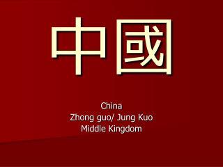 China Zhong guo/ Jung Kuo Middle Kingdom