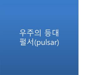 우주의 등대  펄서 (pulsar)