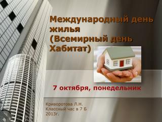 Международный день жилья  ( Всемирный день  Хабитат )