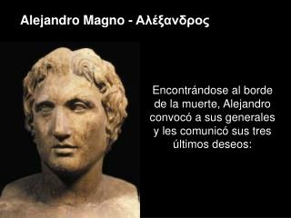 Alejandro Magno - Αλέξανδρος