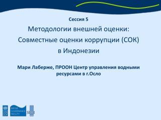 Сессия  5 Методологии внешней оценки :  Совместные оценки коррупции  ( СОК )  в Индонезии