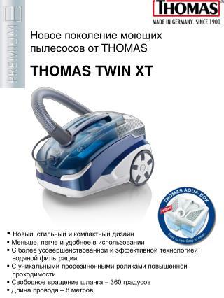 Новое поколение моющих пылесосов от  THOMAS THOMAS TWIN XT