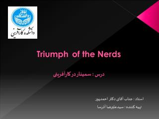 Triumph  of the Nerds درس : سمینار در کارآفرینی