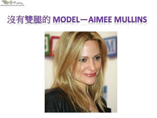沒有雙腿的  Model - Aimee Mullins