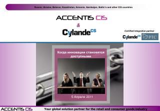 Когда инновации становятся доступными розничной торговлей  Cylande