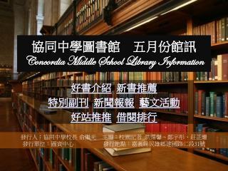 協同中學圖書館  五月份館訊 Concordia Middle School Library Information