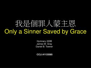 我是個罪人蒙主恩 Only a Sinner Saved by Grace