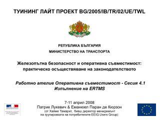 ТУИНИНГ ЛАЙТ ПРОЕКТ BG/2005/IB/TR/02/UE/TWL