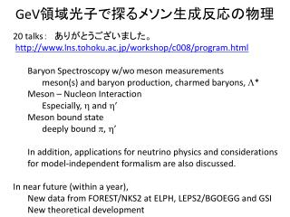 GeV 領域光子で探るメソン生成反応の物理