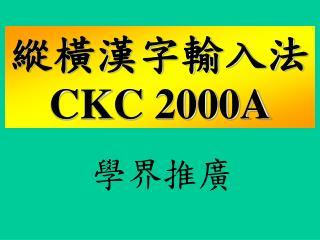 縱橫漢字輸入法 CKC 2000A