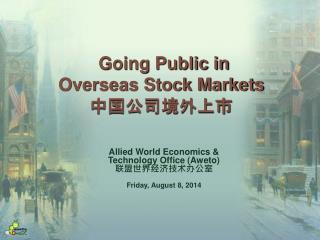Going Public in  Overseas Stock Markets 中国公司境外上市