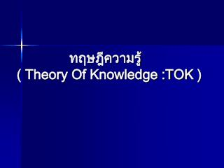 ???????????? (  Theory Of Knowledge :TOK  )