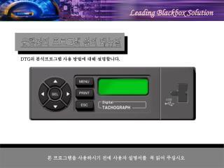 Leading Blackbox Solution