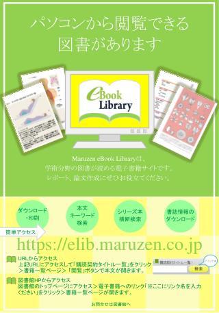 Maruzen eBook Library は、 学術分野の図書が読める電子書籍サイトです。