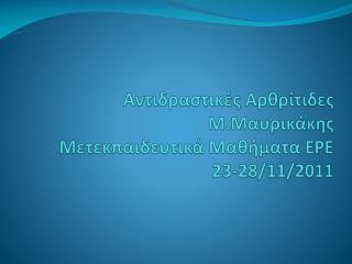 Αντιδραστικές Αρθρίτιδες Μ.Μαυρικάκης Μετεκπαιδευτικά Μαθήματα  EPE 23-28/11/2011