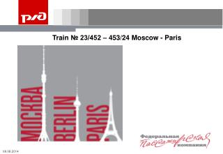 Train  № 23/452 – 453/24  Moscow - Paris