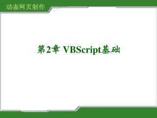 第2章  VBScript 基础
