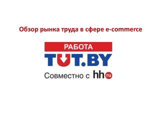 Обзор рынка труда  в  сфере e- commerce
