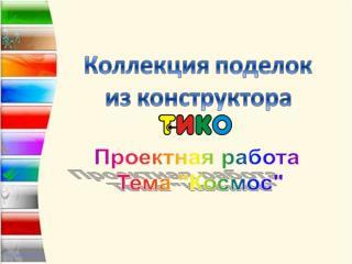 """Проектная работа  Тема """"Космос"""""""