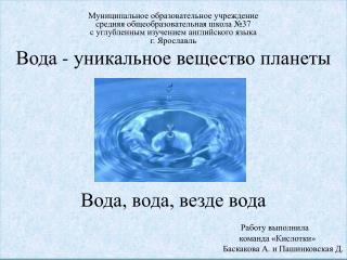 Открытие воды