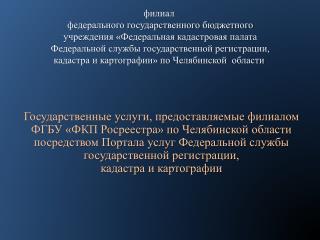Портал государственных услуг РОСРЕЕСТРА ( rosreestr.ru )