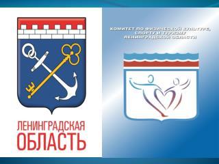 Итоги  работы  комитета по физической культуре, спорту и туризму  Ленинградской области