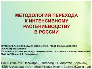 Методология перехода  к интенсивному  растениеводству в РОССИИ