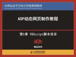 ASP 动态网页制作教程