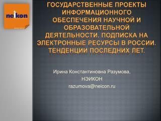 Ирина Константиновна Разумова, НЭИКОН razumova@neicon.ru