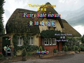 Thatched Cottage 茅草屋