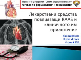 Лекарствени средства повлияващи  RAAS  и клиничното им приложение