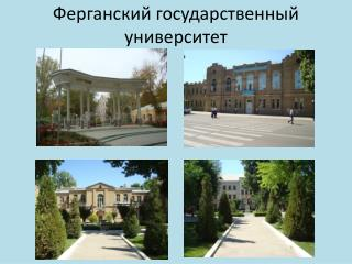 Ферганский государственный университет