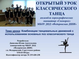 ОТКРЫТЫЙ УРОК  КЛАССИЧЕСКОГО  ТАНЦА ансамбля хореографических  миниатюр «Скоморох»