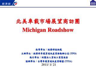 北美車載市場展望商訪團 Michigan Roadshow