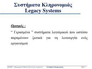 Συστήματα Κληρονομιάς Legacy Systems